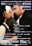 横浜フィルハーモニー管弦楽団 第79回定期演奏会