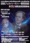横浜フィルハーモニー管弦楽団 第80回記念定期演奏会
