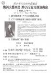 横浜交響楽団 第692回定期演奏会