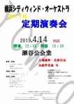横浜シティウィンド・オーケストラ 第17回定期演奏会