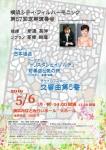 横浜シティ・フィルハーモニック 第67回定期演奏会