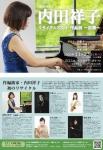 YMSA 内田祥子リサイタル2020《作品展 〜故郷〜》