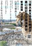 横浜楽友協会吹奏楽団 第40回記念定期演奏会