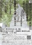 横浜楽友協会吹奏楽団 第42回定期演奏会