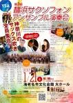 横浜サクソフォンアンサンブル 第3回横浜サクソフォンアンサンブル演奏会