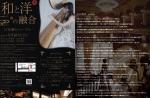 宮田 悠貴 ハープ・ソロコンサート  — 日本画名画とハプスブルク家ゆかりの芸術品に包まれて —