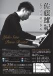 佐藤雄紀 ピアノリサイタル オール・ショパン・プログラム Vol.2