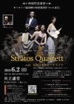 友好音楽祭オーケストラ 第1回 東京・ヨーロッパ友好音楽祭