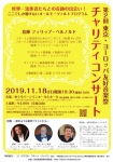 友好音楽祭オーケストラ 第2回東京・ヨーロッパ友好音楽祭