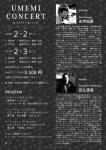 HANA-CHA-CAFE 永井由里ヴァイオリン武久源造ピアノ