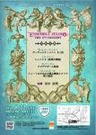 【延期】Ensemble Zeloso〈アンサンブル・ゼローソ〉 第5回演奏会