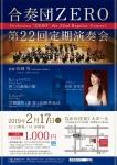 合奏団ZERO 第22回定期演奏会