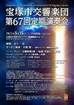 宝塚市交響楽団 第67回定期演奏会