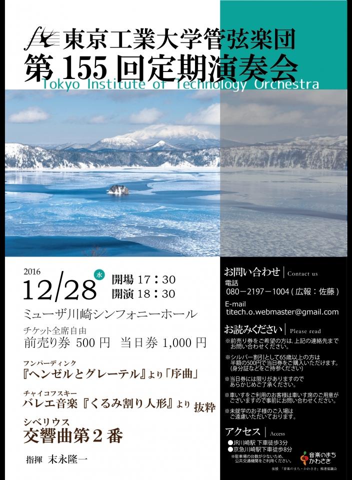 東京工業大学管弦楽団 第155回定期演奏会