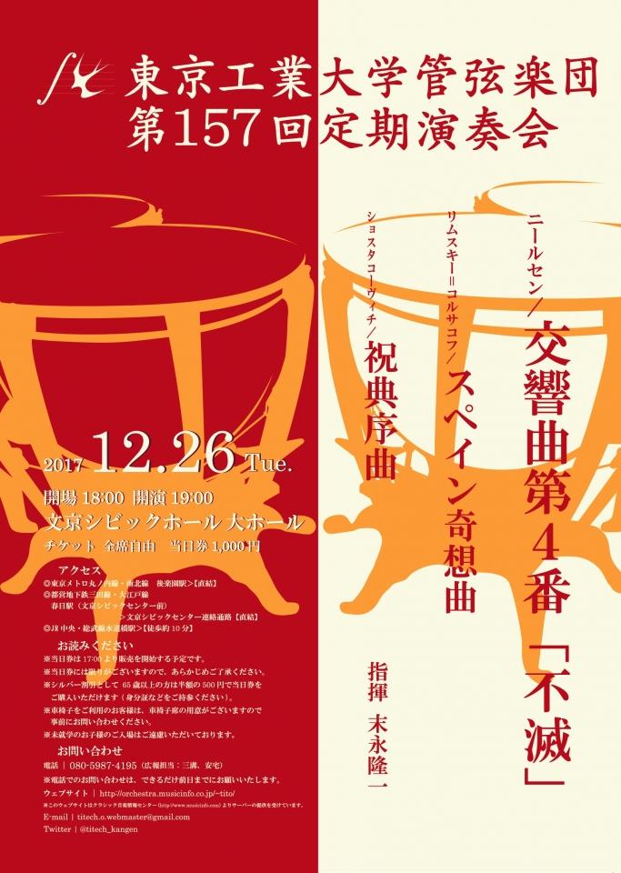 東京工業大学管弦楽団 第157回定期演奏会