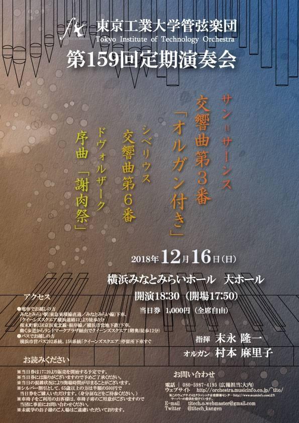 東京工業大学管弦楽団 第159回定期演奏会
