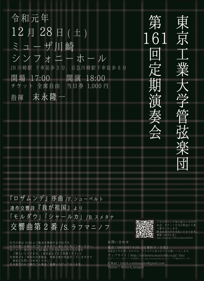 東京工業大学管弦楽団 第161回定期演奏会