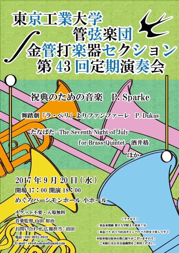 東京工業大学管弦楽団 金管打楽器セクション第43回定期演奏会