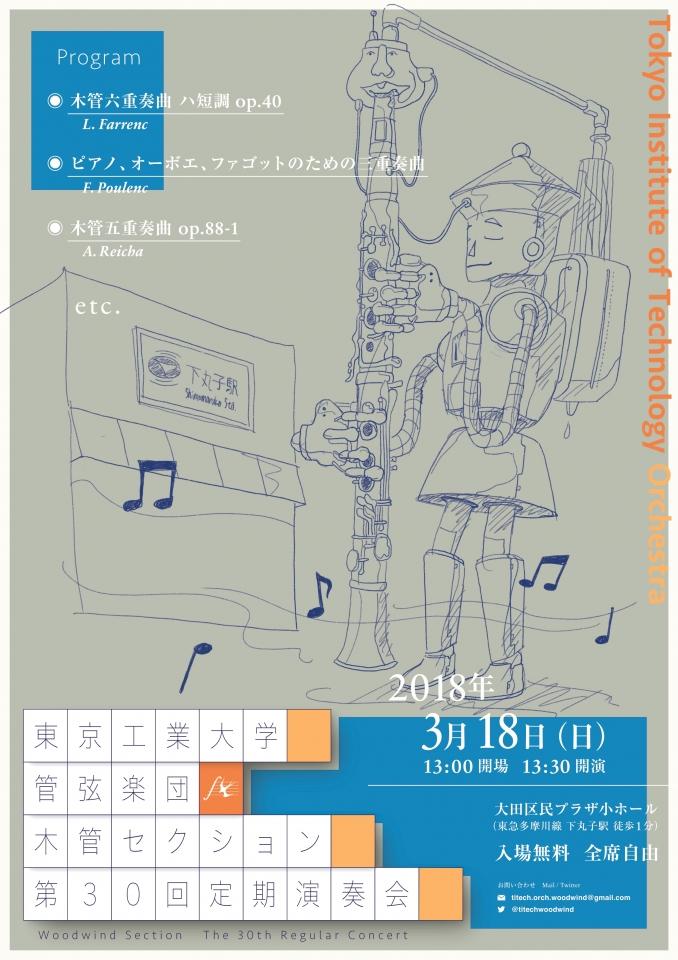 東京工業大学管弦楽団 東京工業大学管弦楽団木管セクション第30回定期演奏会