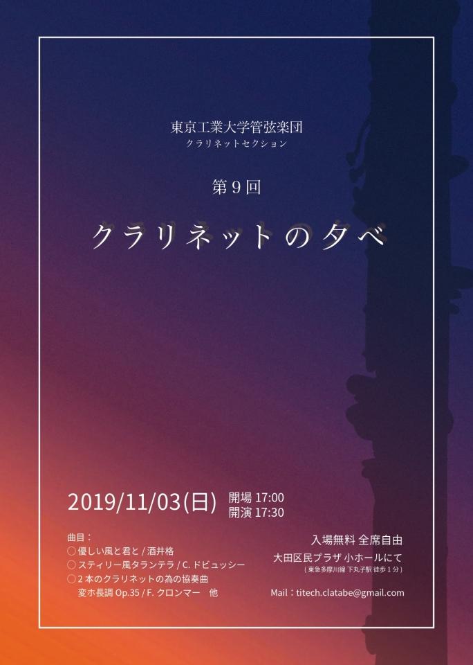 東京工業大学管弦楽団 第9回クラリネットの夕べ