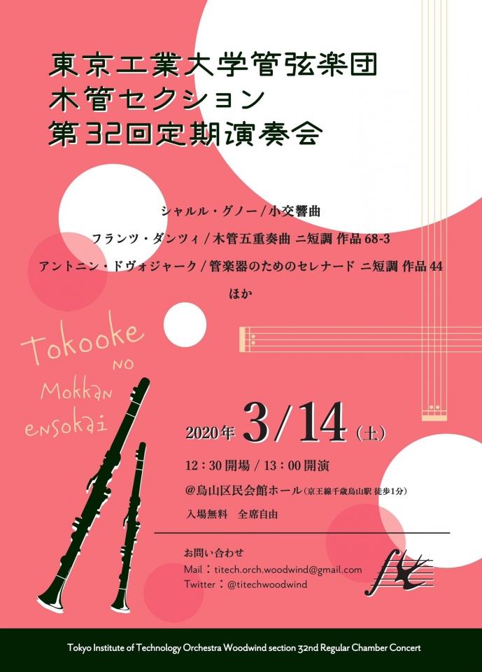 東京工業大学管弦楽団 木管セクション 第32回定期演奏会