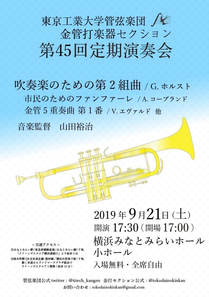 東京工業大学管弦楽団 金管打楽器セクション 第45回定期演奏会