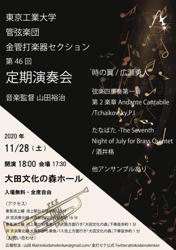 東京工業大学管弦楽団金管打楽器セクション第46回定期演奏会