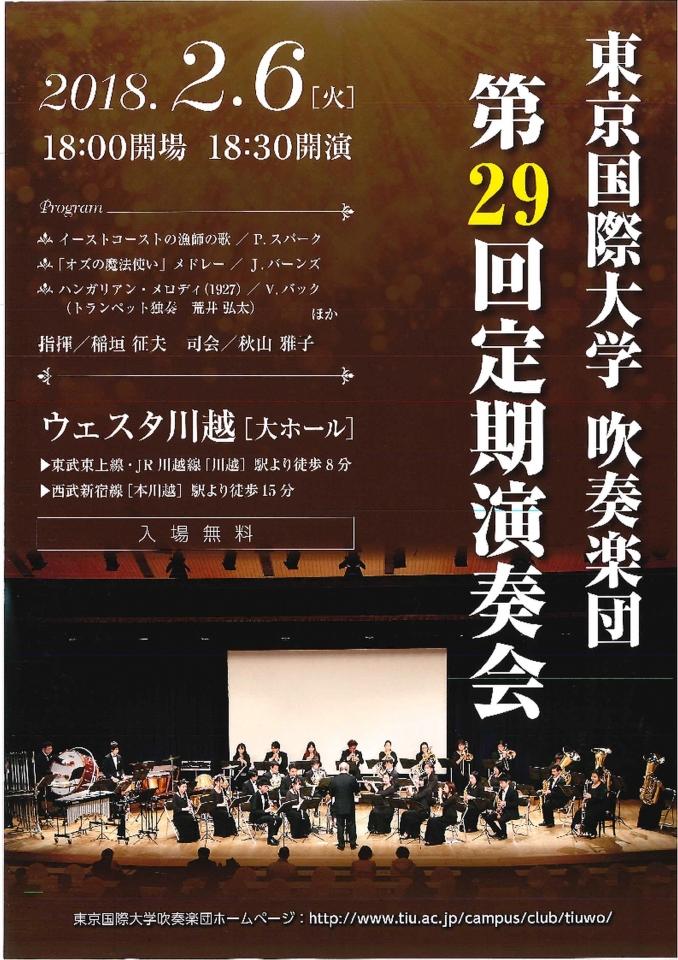 東京国際大学吹奏楽団 第29回定期演奏会