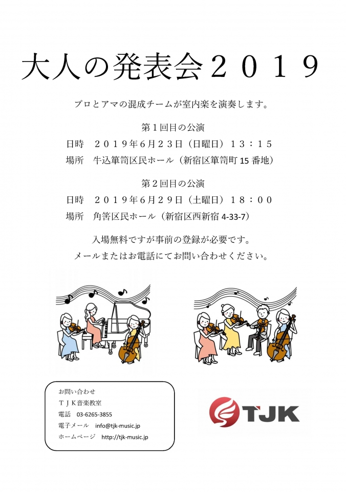 TJK音楽教室 「大人の発表会2019」第1回目の公演