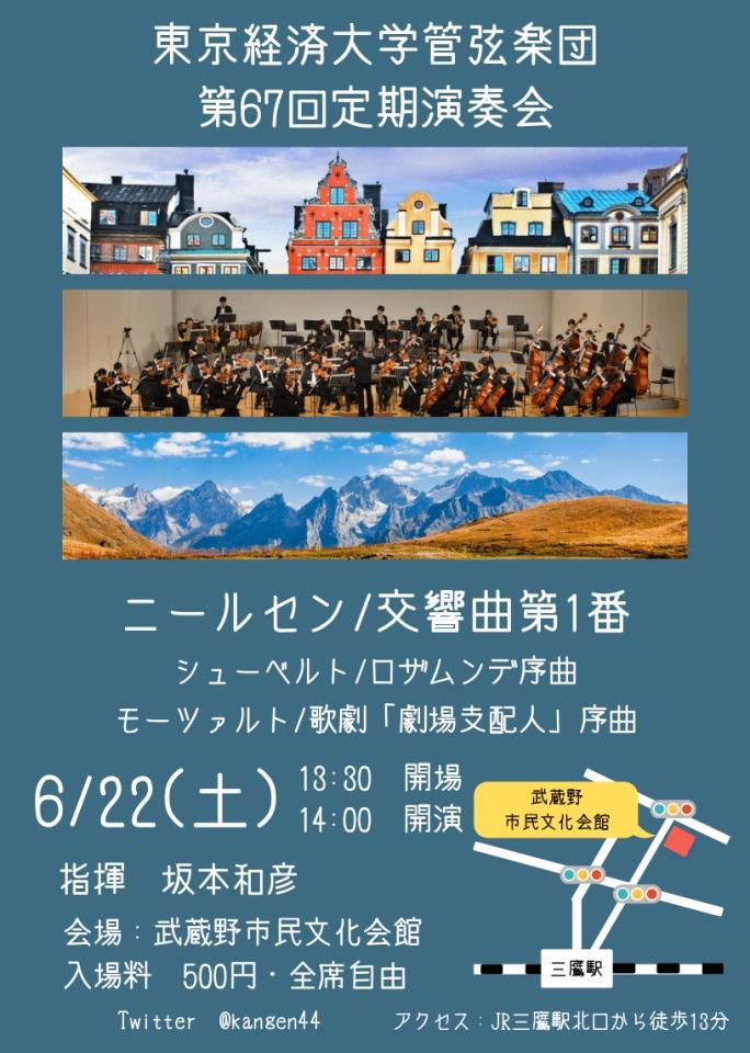 東京経済大学管弦楽団 第67回定期演奏会
