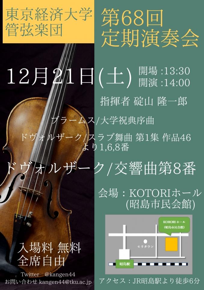 東京経済大学管弦楽団第68回定期演奏会