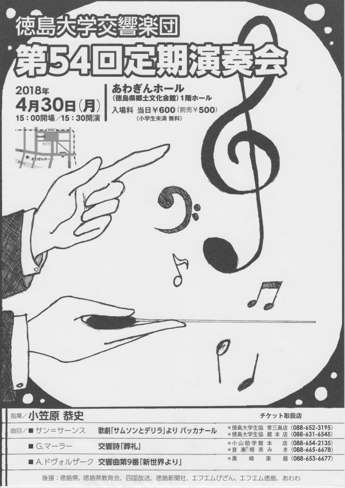 徳島大学交響楽団 第54回定期演奏会