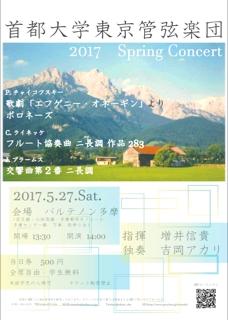首都大学東京管弦楽団 2017年スプリングコンサート