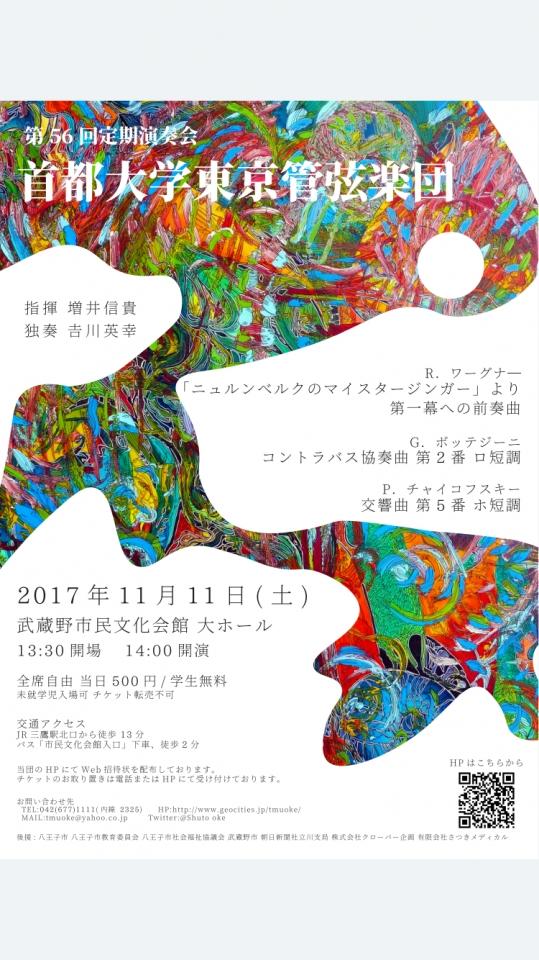 首都大学東京管弦楽団 第56回定期演奏会
