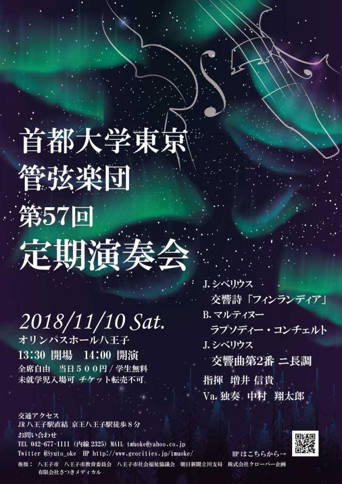 首都大学東京管弦楽団 第57回定期演奏会