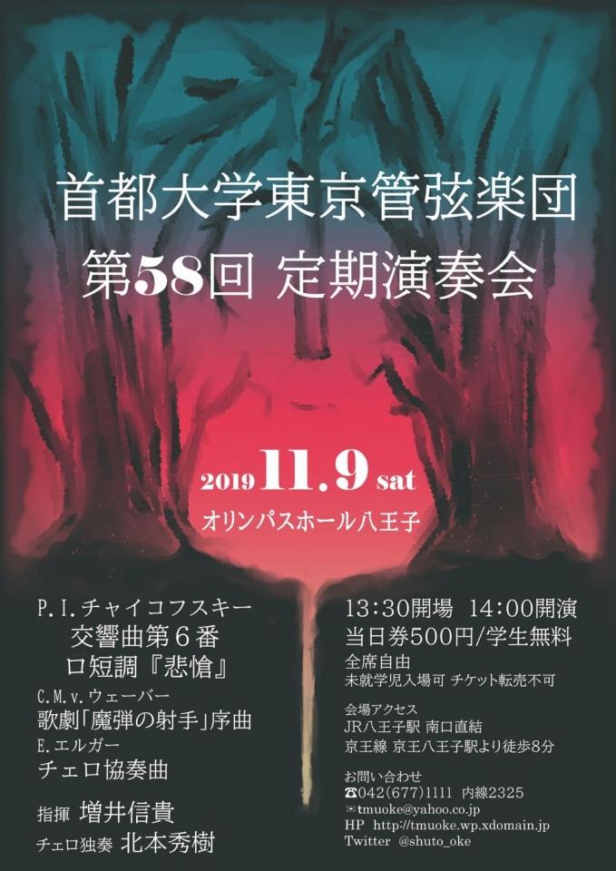 首都大学東京管弦楽団 第58回定期演奏会
