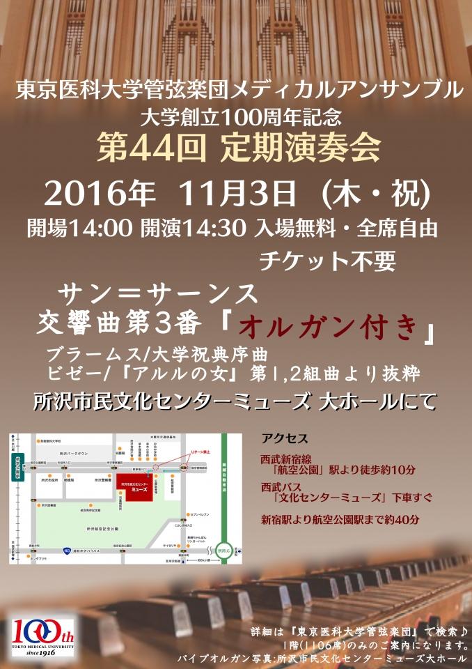 東京医科大学管弦楽団メディカルアンサンブル 大学創立100周年記念第44回定期演奏会