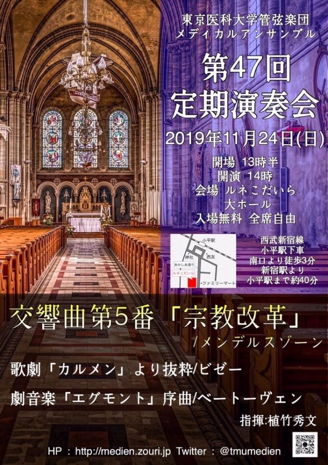 東京医科大学管弦楽団メディカルアンサンブル 第47回定期演奏会