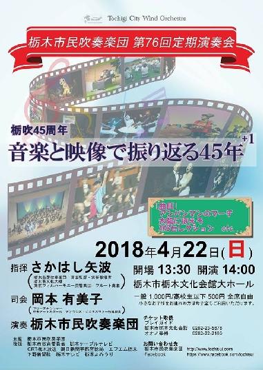 栃木市民吹奏楽団 第76回定期演奏会