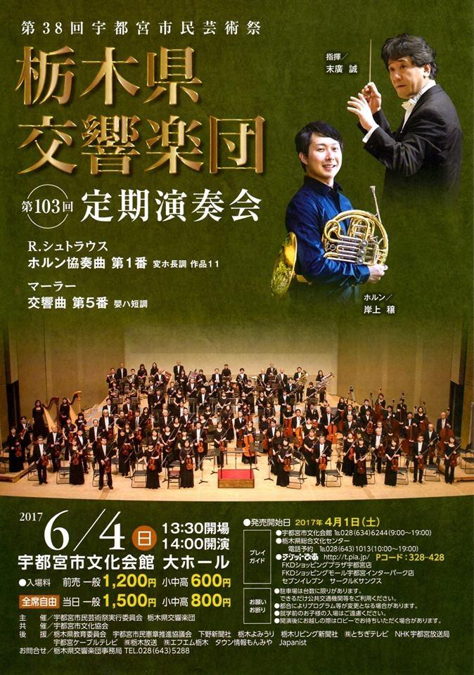 栃木県交響楽団 第103回定期演奏会