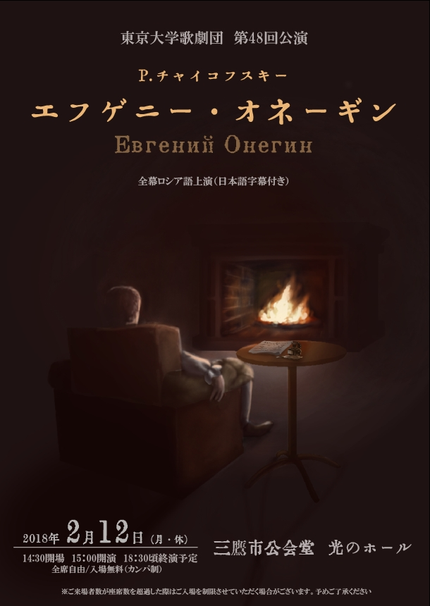 東京大学歌劇団 第48回公演 歌劇 エフゲニー・オネーギン