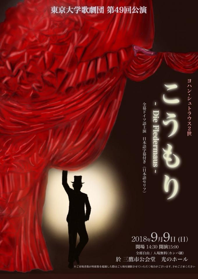 東京大学歌劇団 第49回公演