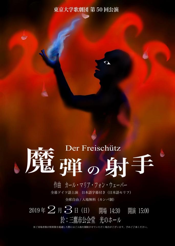 東京大学歌劇団 第50回公演