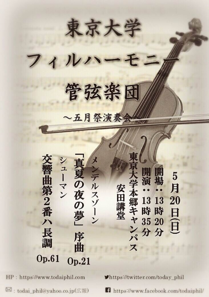 東京大学フィルハーモニー管弦楽団 五月祭演奏会