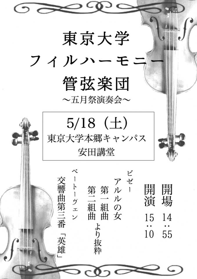 東京大学フィルハーモニー管弦楽団 第22回五月祭演奏会