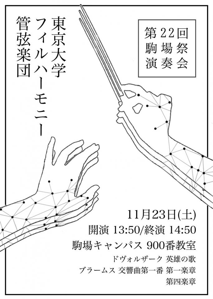 東京大学フィルハーモニー管弦楽団 第22回駒場祭演奏会