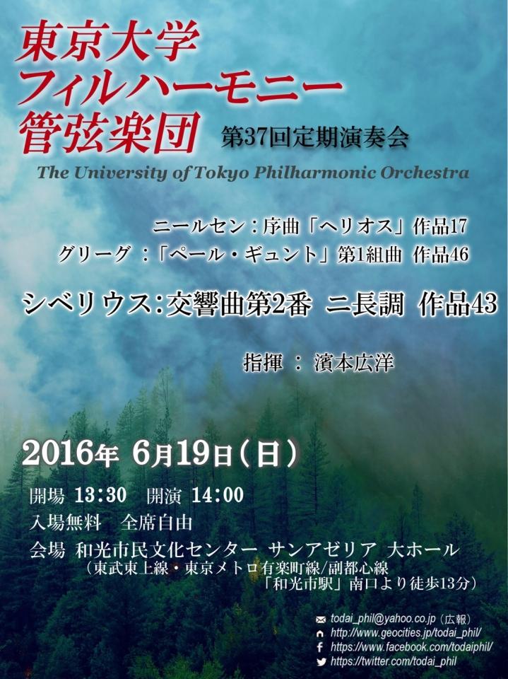 東京大学フィルハーモニー管弦楽団 第37回定期演奏会