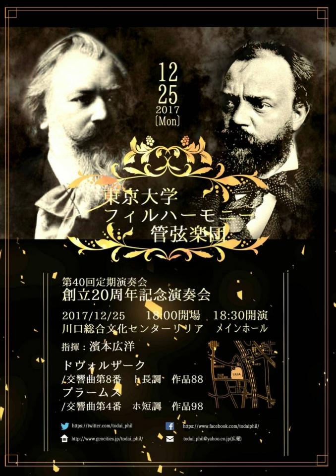 東京大学フィルハーモニー管弦楽団 第40回定期演奏会~創立20周年記念演奏会~
