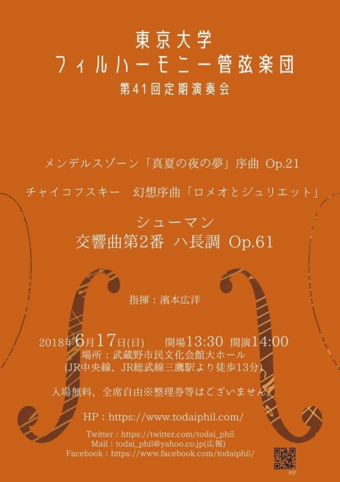 東京大学フィルハーモニー管弦楽団 第41回定期演奏会