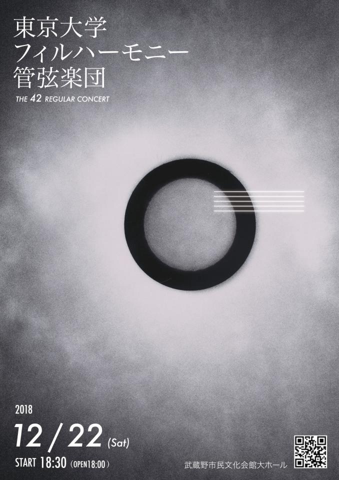東京大学フィルハーモニー管弦楽団 第42回定期演奏会